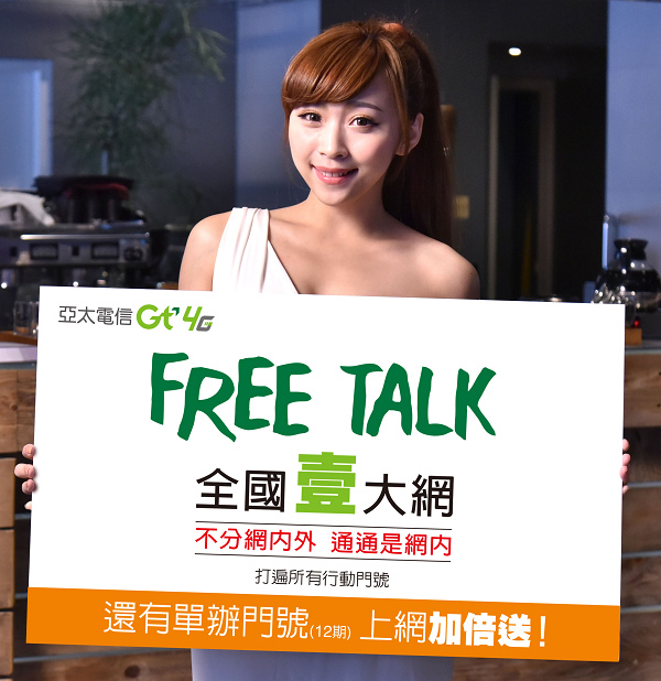 亞太電信全國壹大網單辦門號free talk 1.jpg