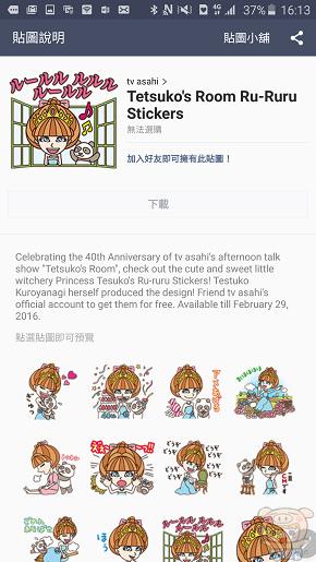 nEO_IMG_Screenshot_2016-02-02-16-13-41.jpg