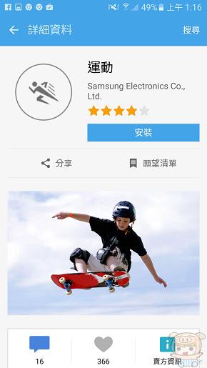 nEO_IMG_Screenshot_20160307-011619.jpg