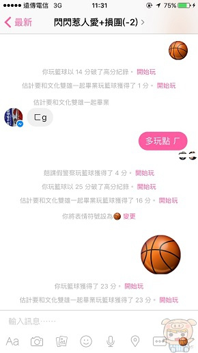 nEO_IMG_FB籃球_2180.jpg