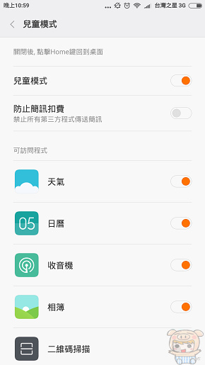 nEO_IMG_Screenshot_2016-05-05-22-59-17_com.android.settings.jpg