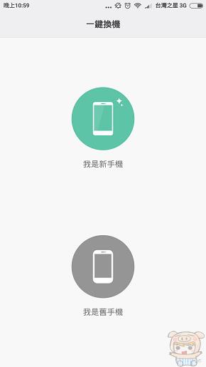 nEO_IMG_Screenshot_2016-05-05-22-59-42_com.miui.backup.jpg