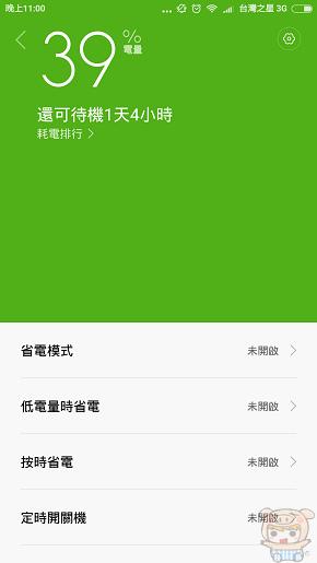 nEO_IMG_Screenshot_2016-05-05-23-00-16_com.miui.securitycenter.jpg