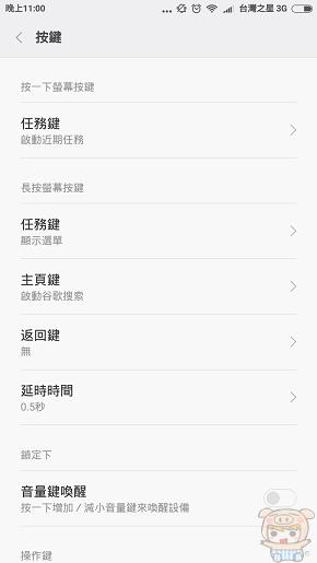 nEO_IMG_Screenshot_2016-05-05-23-00-43_com.android.settings.jpg