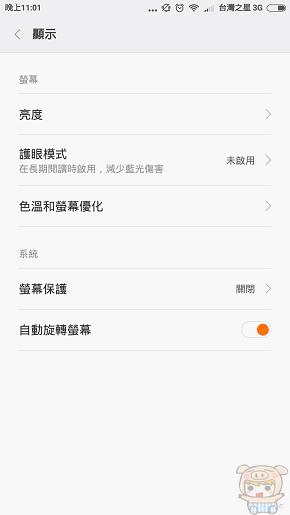 nEO_IMG_Screenshot_2016-05-05-23-01-47_com.android.settings.jpg
