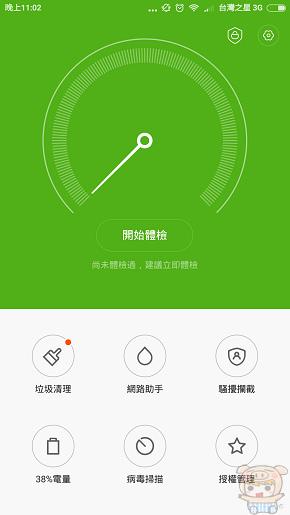 nEO_IMG_Screenshot_2016-05-05-23-02-58_com.miui.securitycenter.jpg