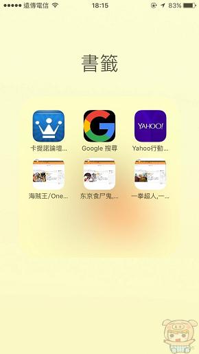 nEO_IMG_iPhone加入主畫面_1805.jpg
