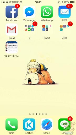 nEO_IMG_iPhone加入主畫面_3754.jpg