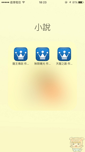 nEO_IMG_iPhone加入主畫面_7737.jpg