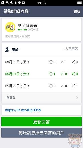 nEO_IMG_LINE挑日子_867.jpg
