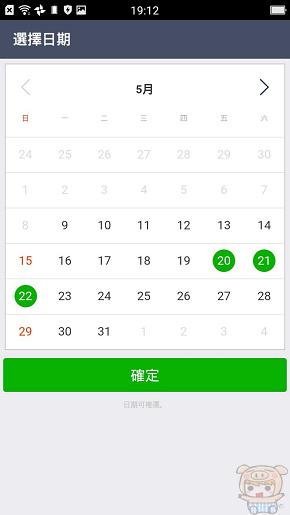 nEO_IMG_LINE挑日子_5226.jpg