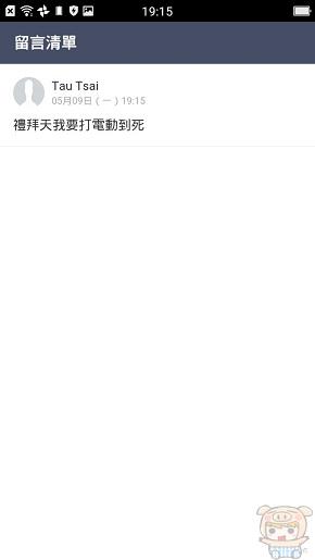 nEO_IMG_LINE挑日子_5990.jpg