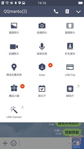 nEO_IMG_LINE挑日子_6060.jpg