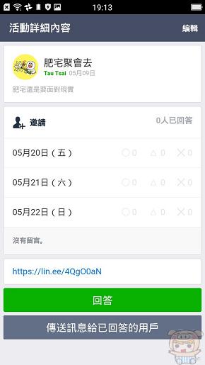 nEO_IMG_LINE挑日子_6683.jpg