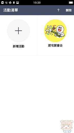 nEO_IMG_LINE挑日子_6455.jpg