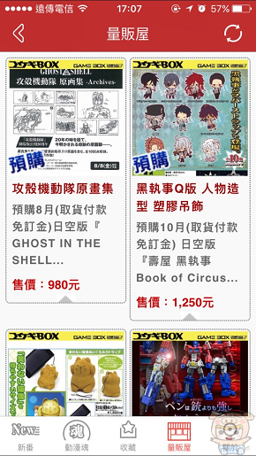 nEO_IMG_動漫魂_4542.jpg