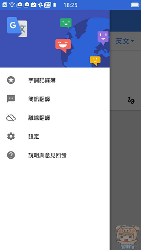 nEO_IMG_google翻譯_3075.jpg