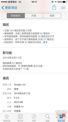 nEO_IMG_google翻譯_4166.jpg