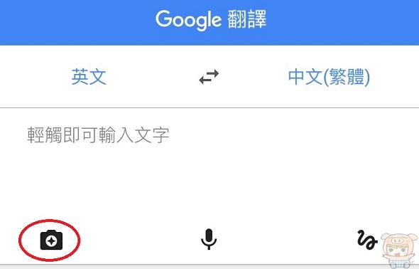 即時翻譯.jpg