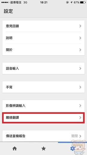 nEO_IMG_google翻譯_4508.jpg