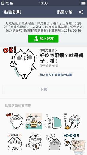 nEO_IMG_20160517LINE貼圖_3497.jpg