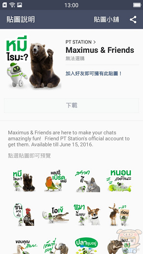 nEO_IMG_20160517LINE貼圖_4672.jpg