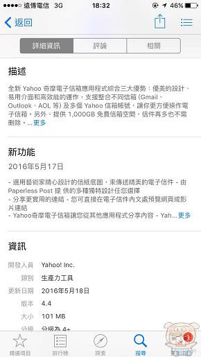 nEO_IMG_Yahoo e-mail_4609.jpg