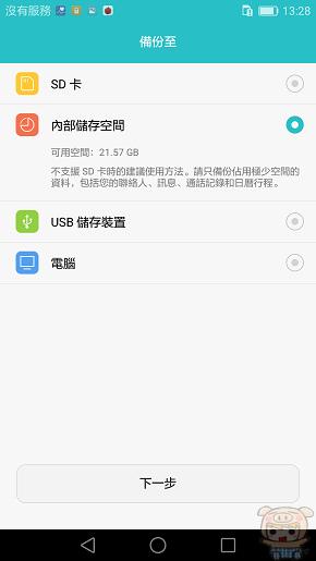 nEO_IMG_Screenshot_2016-05-25-13-28-17.jpg