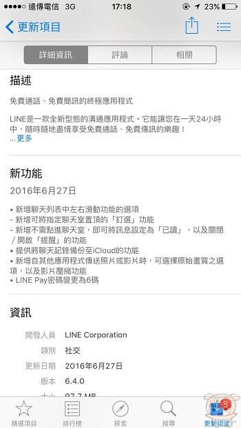 nEO_IMG_Line 6.4.0 備份_8307.jpg