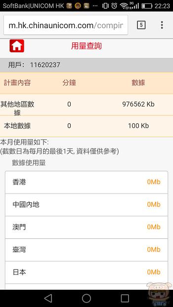 nEO_IMG_Screenshot_2016-07-02-22-23-37.jpg