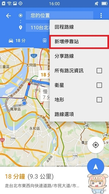 nEO_IMG_新增停靠站_4.jpg