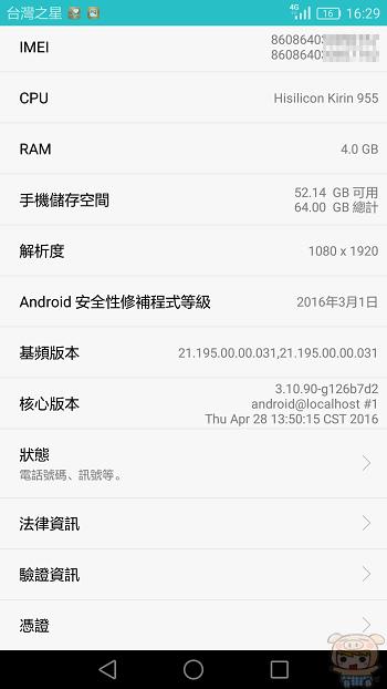 nEO_IMG_Screenshot_2016-07-12-16-29-25.jpg