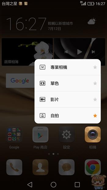 nEO_IMG_Screenshot_2016-07-12-16-27-33.jpg
