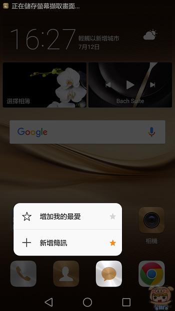 nEO_IMG_Screenshot_2016-07-12-16-27-49.jpg