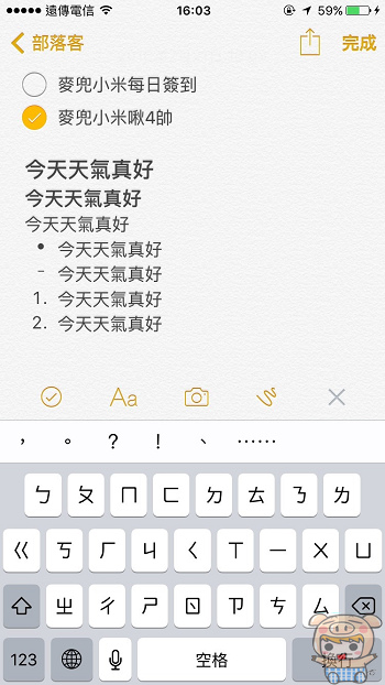 nEO_IMG_iOS 備忘錄_8.jpg