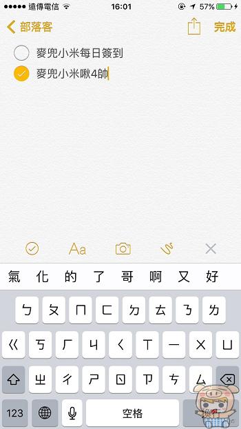 nEO_IMG_iOS 備忘錄_4.jpg