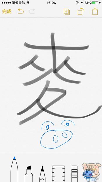nEO_IMG_iOS 備忘錄_14.jpg