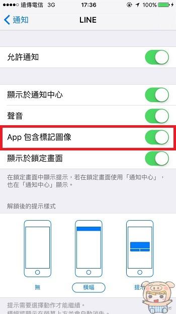 nEO_IMG_iOS 小紅點_6.jpg