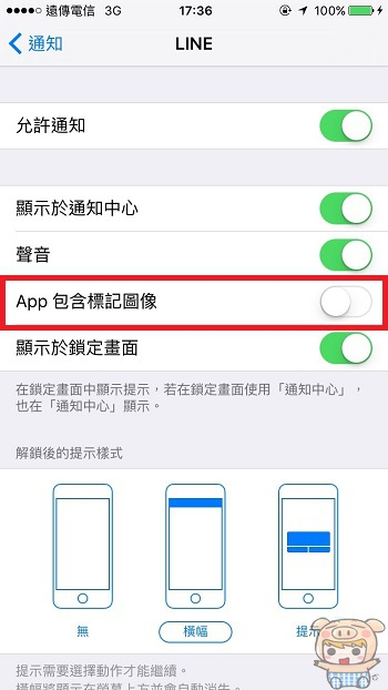 nEO_IMG_iOS 小紅點_2.jpg