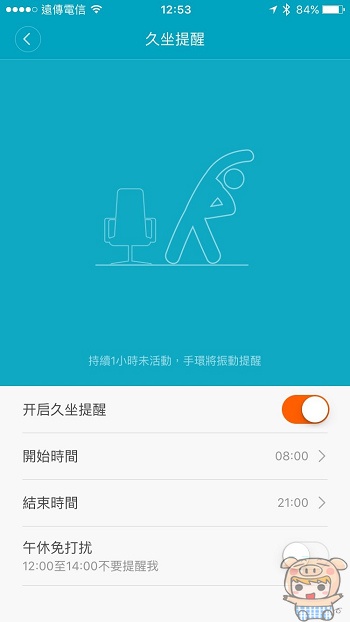 nEO_IMG_小米手環2_4.jpg