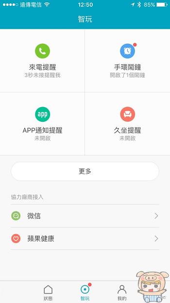 nEO_IMG_小米手環2_3.jpg