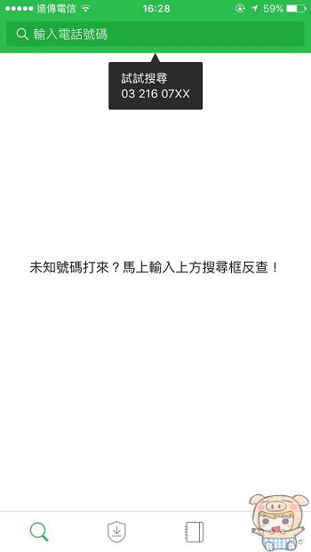 nEO_IMG_WhosCall_8.jpg