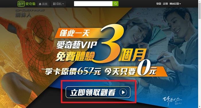 立即領取 VIP.jpg