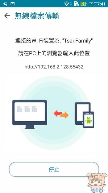 nEO_IMG_Screenshot_20160728-194151.jpg