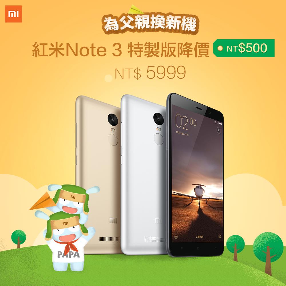 紅米Note3特製版5999元.PNG