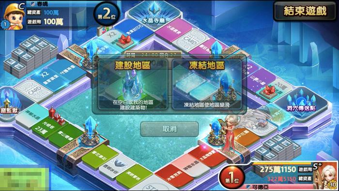 nEO_IMG_【圖二】《LINE旅遊大亨》大改版搶先看,全新的「極凍時代」地圖,玩家走到藍色水晶將執行二選一.jpg