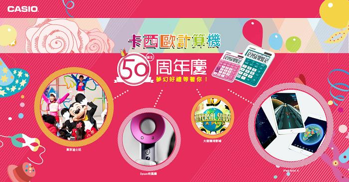 nEO_IMG_圖一_卡西歐計算機50周年慶,三大慶典活動8月26日正式開跑.jpg