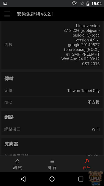 nEO_IMG_Screenshot_20160904-150215.jpg