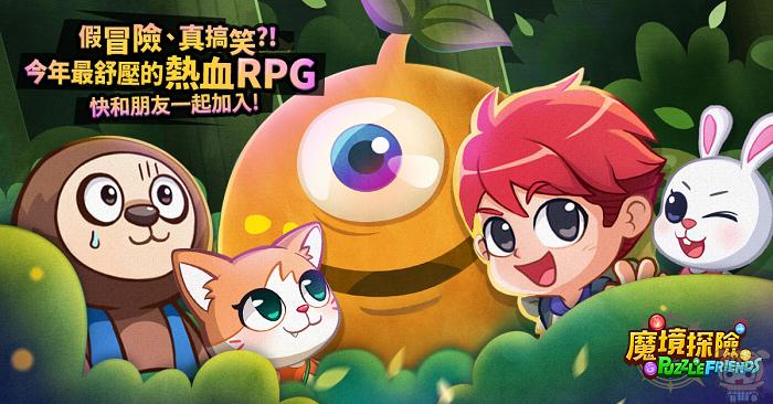 【圖一】全新型態的益智RPG手機遊戲《LINE 魔境探險》在全球iOS與Android平台同步推出.jpg