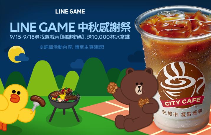 【圖一】LINE GAME首度推出「中秋感謝祭」送萬杯拿鐵.png